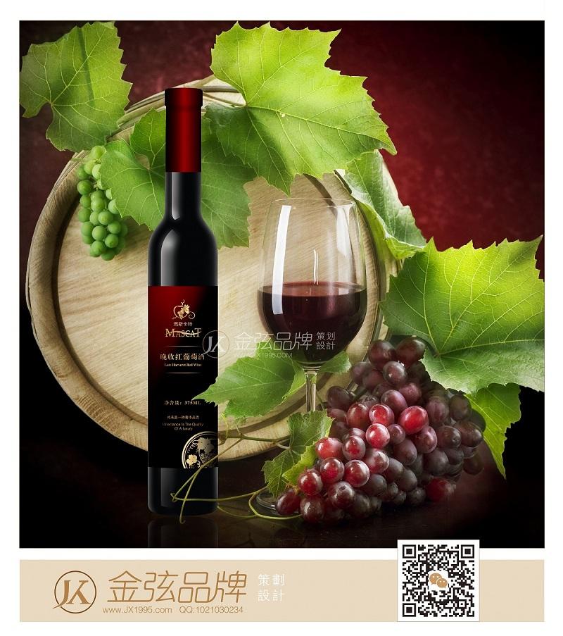 晚收葡萄酒包装设计 玛斯卡特红酒  未命名  第1张