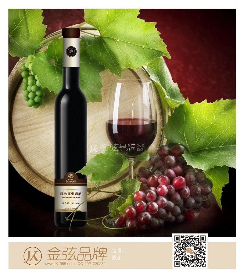 晚收葡萄酒包装设计 玛斯卡特红酒  未命名  第2张