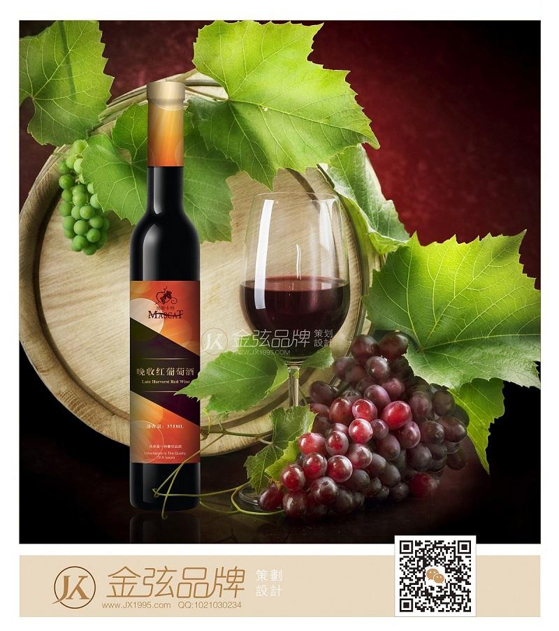 晚收葡萄酒包装设计 玛斯卡特红酒  未命名  第3张