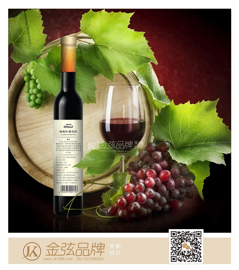 晚收葡萄酒包装设计 玛斯卡特红酒  未命名  第4张