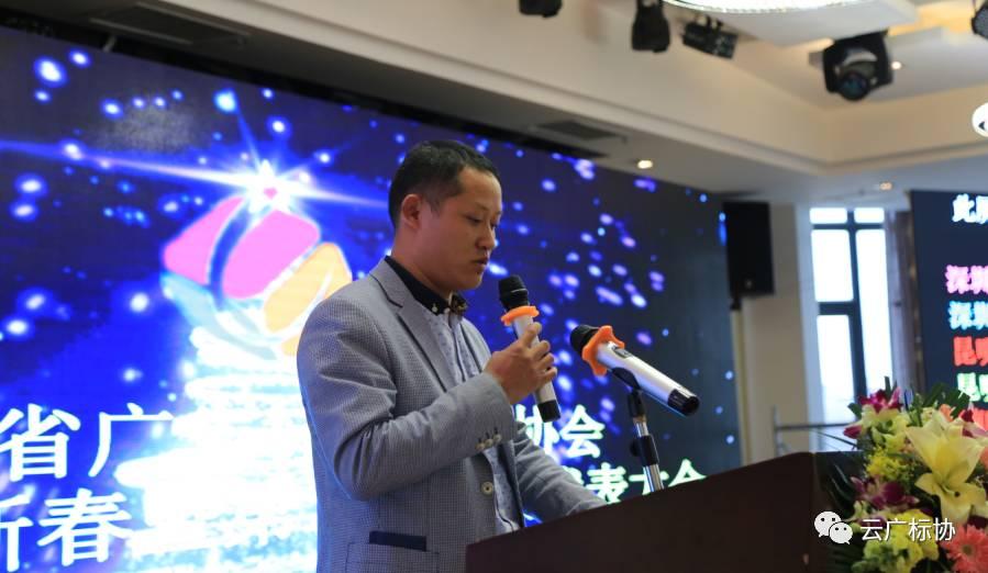 热烈庆祝云南省广告标识行业协会周年庆迎新春暨第二次会员代表大会圆满成功! 资讯 云南设计公司  第9张