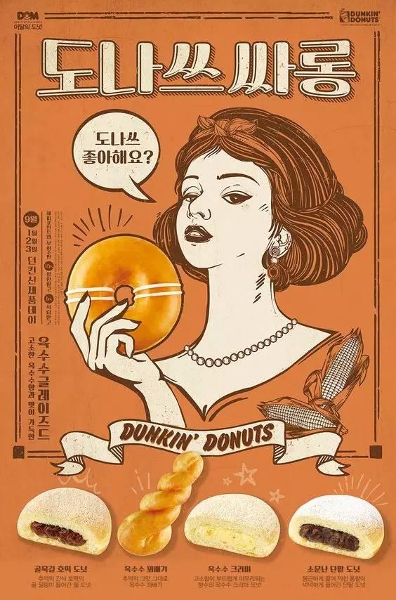 烘焙面包甜品类海报设计参考 资讯 未命名  第1张