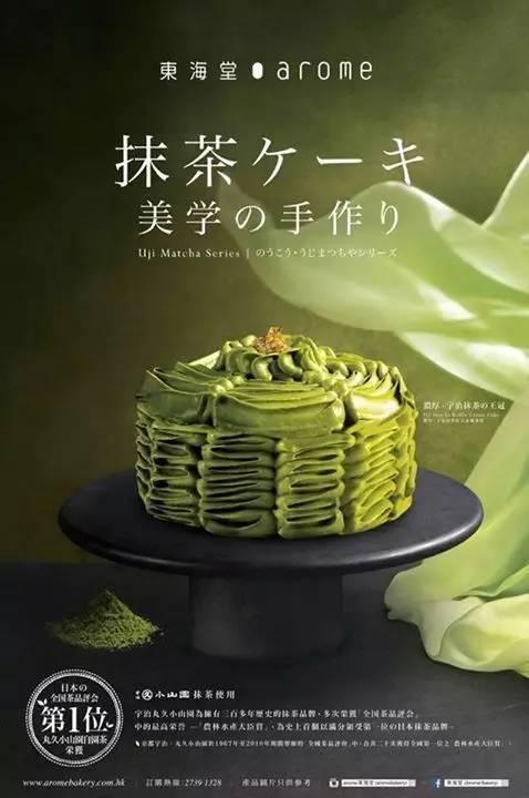 烘焙面包甜品类海报设计参考 资讯 未命名  第2张