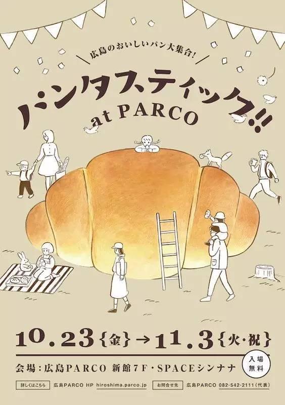 烘焙面包甜品类海报设计参考 资讯 未命名  第4张