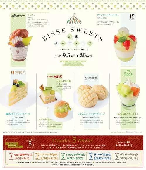 烘焙面包甜品类海报设计参考 资讯 未命名  第5张