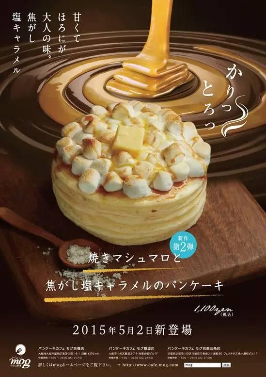 烘焙面包甜品类海报设计参考 资讯 未命名  第11张