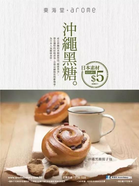 烘焙面包甜品类海报设计参考 资讯 未命名  第19张