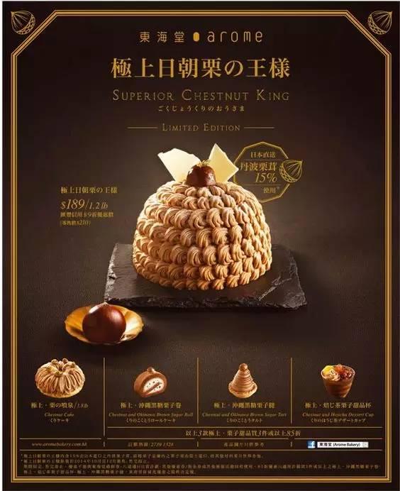 烘焙面包甜品类海报设计参考 资讯 未命名  第23张