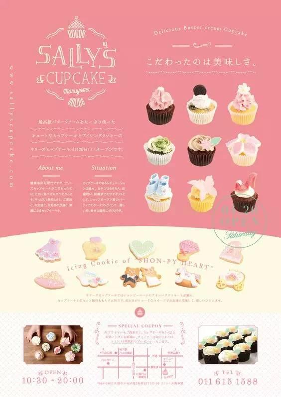烘焙面包甜品类海报设计参考 资讯 未命名  第21张