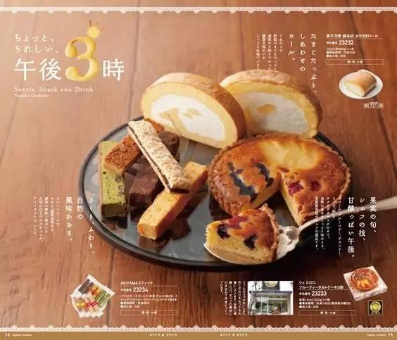 烘焙面包甜品类海报设计参考 资讯 未命名  第25张