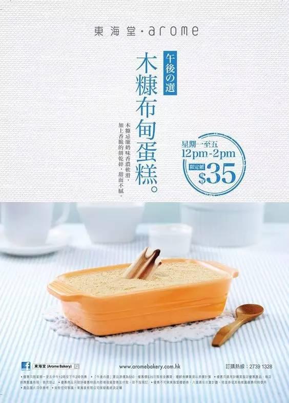 烘焙面包甜品类海报设计参考 资讯 未命名  第24张