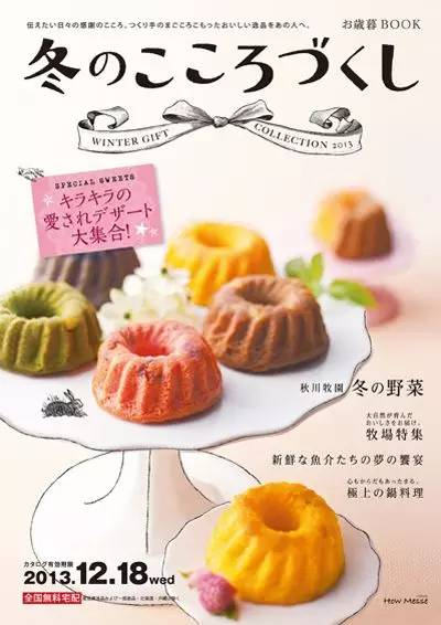 烘焙面包甜品类海报设计参考 资讯 未命名  第28张