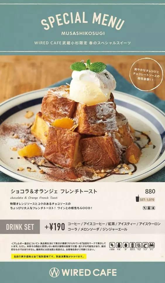 烘焙面包甜品类海报设计参考 资讯 未命名  第31张