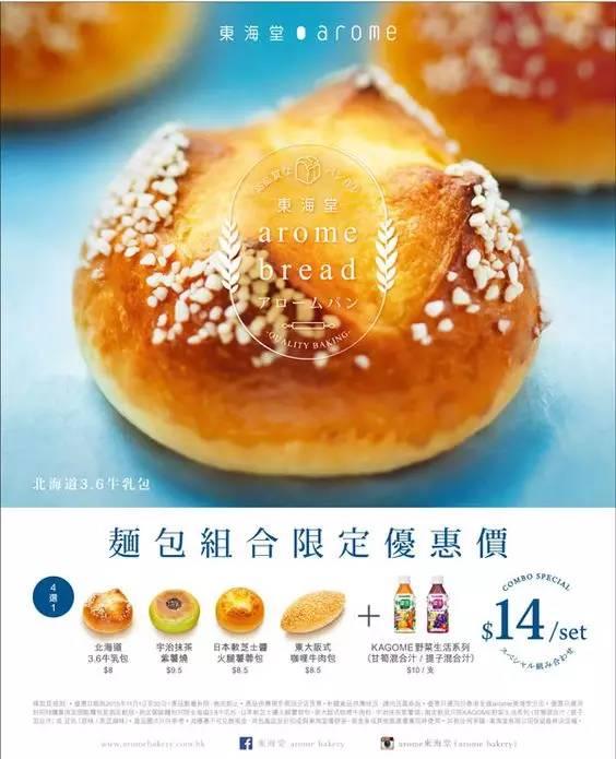 烘焙面包甜品类海报设计参考 资讯 未命名  第33张