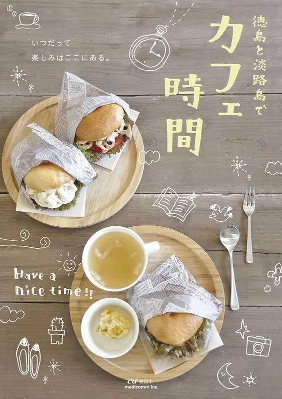 烘焙面包甜品类海报设计参考 资讯 未命名  第32张