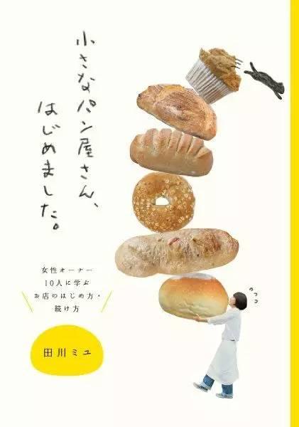 烘焙面包甜品类海报设计参考 资讯 未命名  第34张