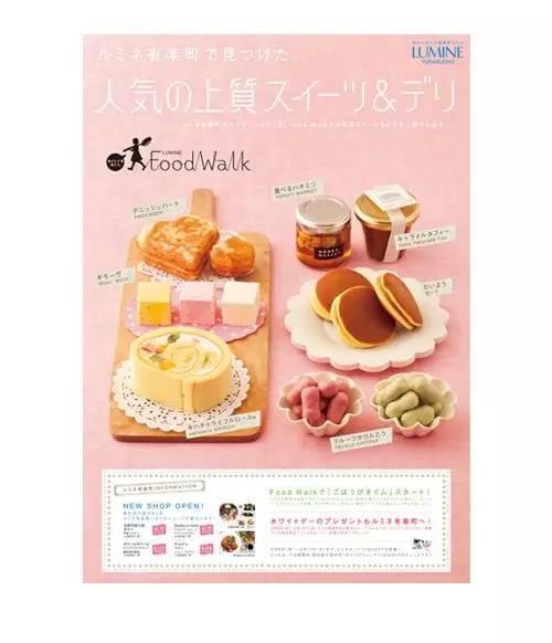 烘焙面包甜品类海报设计参考 资讯 未命名  第38张