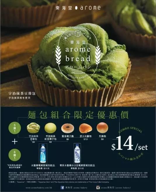 烘焙面包甜品类海报设计参考 资讯 未命名  第39张