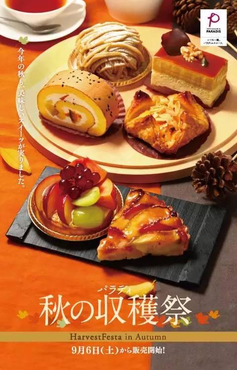 烘焙面包甜品类海报设计参考 资讯 未命名  第44张