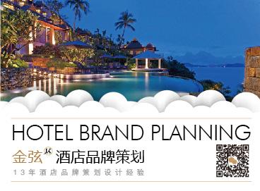 品牌酒店策划设计,金弦品牌策划设计