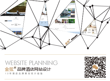 品牌酒店网站设计,金弦网站设计