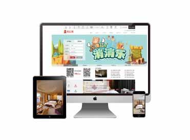 经济酒店网站设计,金弦网站设计