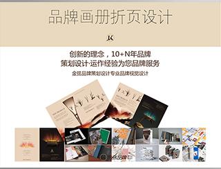 画册设计公司,宣传画册策划设计,昆明画册折页策划设计
