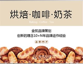 烘焙品牌策划·设计