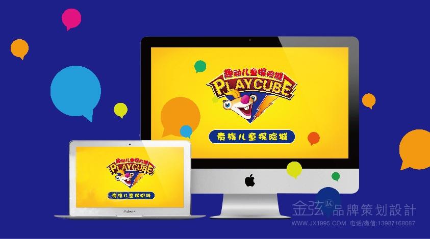 趣动Playcube儿童探险城品牌策划,昆明金弦品牌策划  未命名  第1张