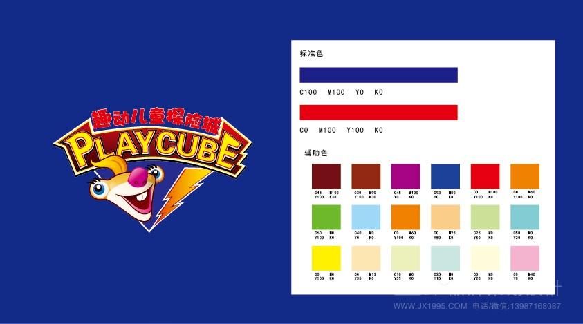 趣动Playcube儿童探险城品牌策划,昆明金弦品牌策划  未命名  第3张