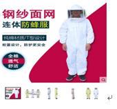 品吉蜂农衣服款式选择  客户资料  第1张