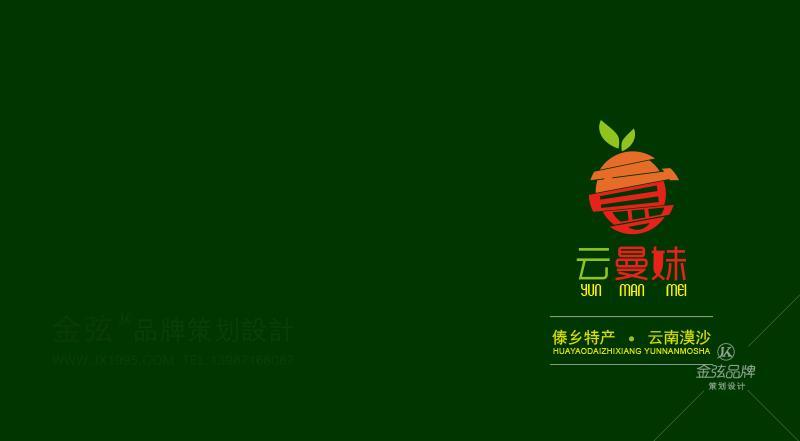昆明冰糖橙包装设计 水果包装设计 包装设计 未命名  第2张