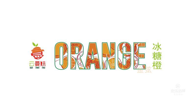 昆明冰糖橙包装设计 水果包装设计 包装设计 未命名  第3张