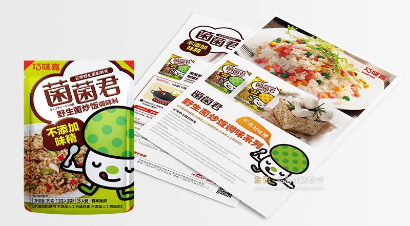 昆明绿华食品巧味嘉包装海报设计,昆明食品包装设计 包装设计 未命名  第1张