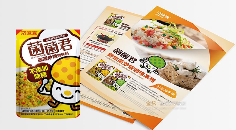 昆明绿华食品巧味嘉包装海报设计,昆明食品包装设计 包装设计 未命名  第2张