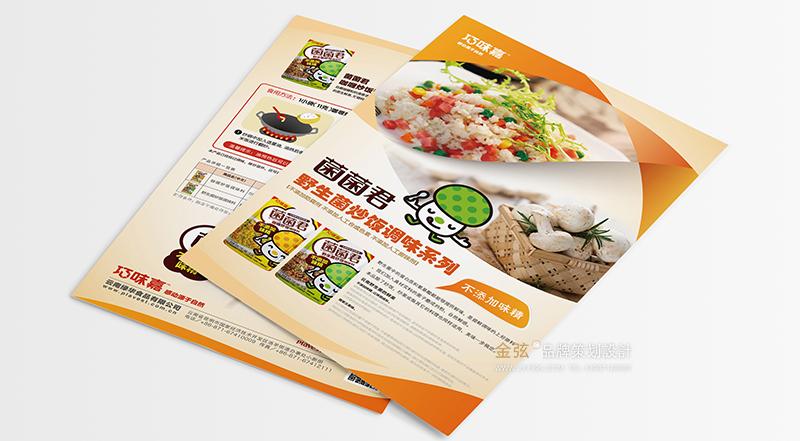 昆明绿华食品巧味嘉包装海报设计,昆明食品包装设计 包装设计 未命名  第3张