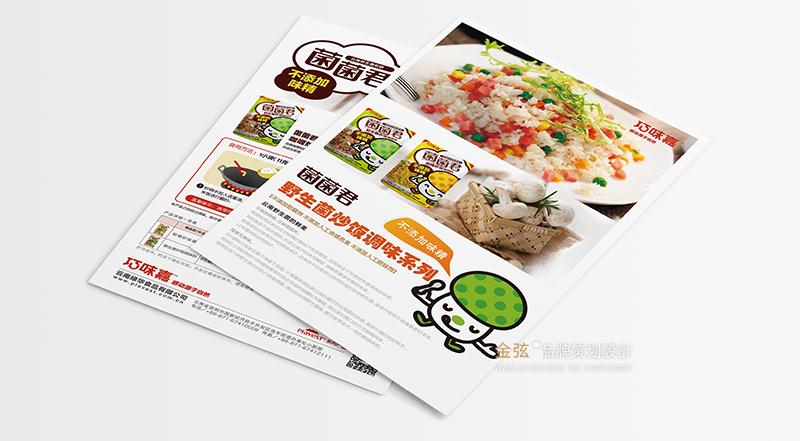 昆明绿华食品巧味嘉包装海报设计,昆明食品包装设计 包装设计 未命名  第4张