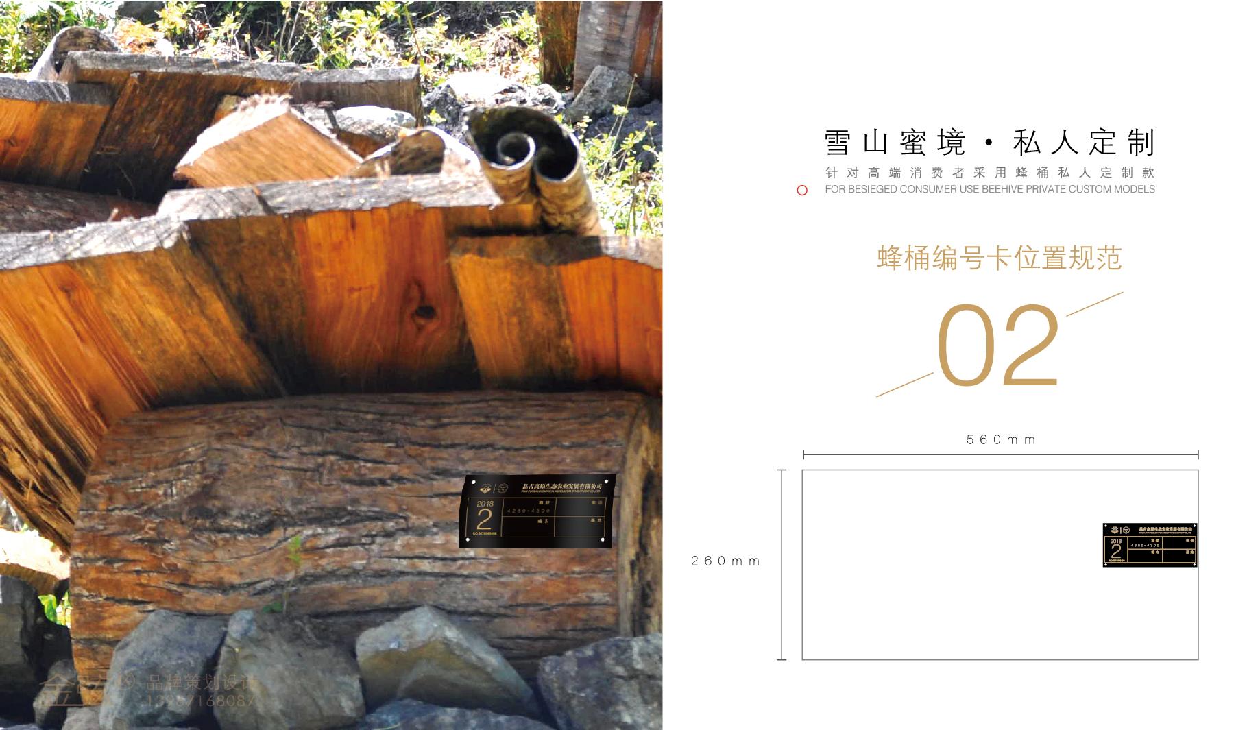 品吉 雪山蜜境私人定制蜂桶认领方案 包装设计 客户资料  第4张