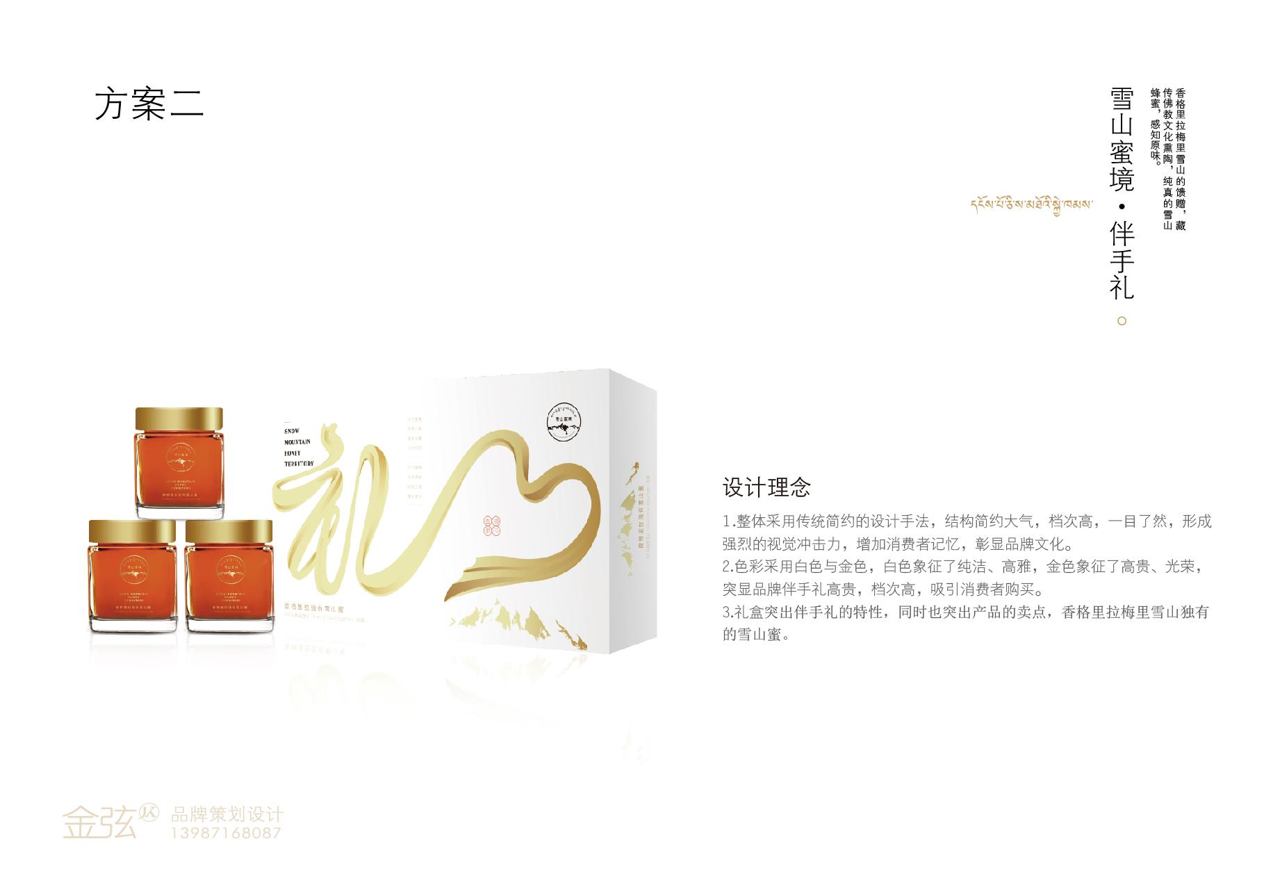 品吉 雪山蜜境伴手礼包装展示 包装设计 客户资料  第4张