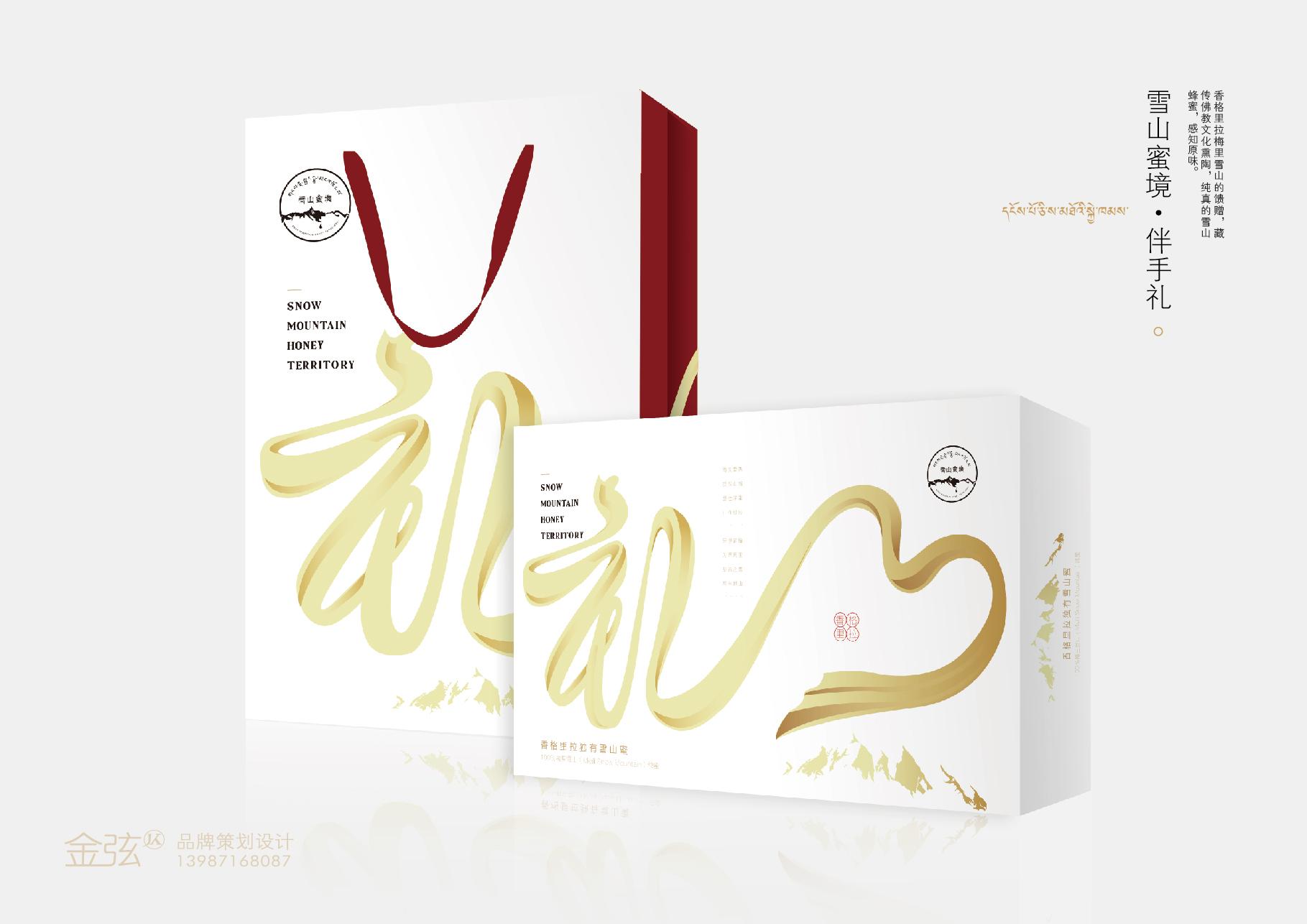 品吉 雪山蜜境伴手礼包装展示 包装设计 客户资料  第6张