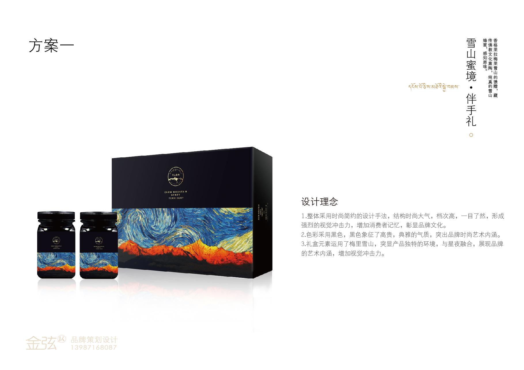 品吉 雪山蜜境伴手礼包装展示 包装设计 客户资料  第1张