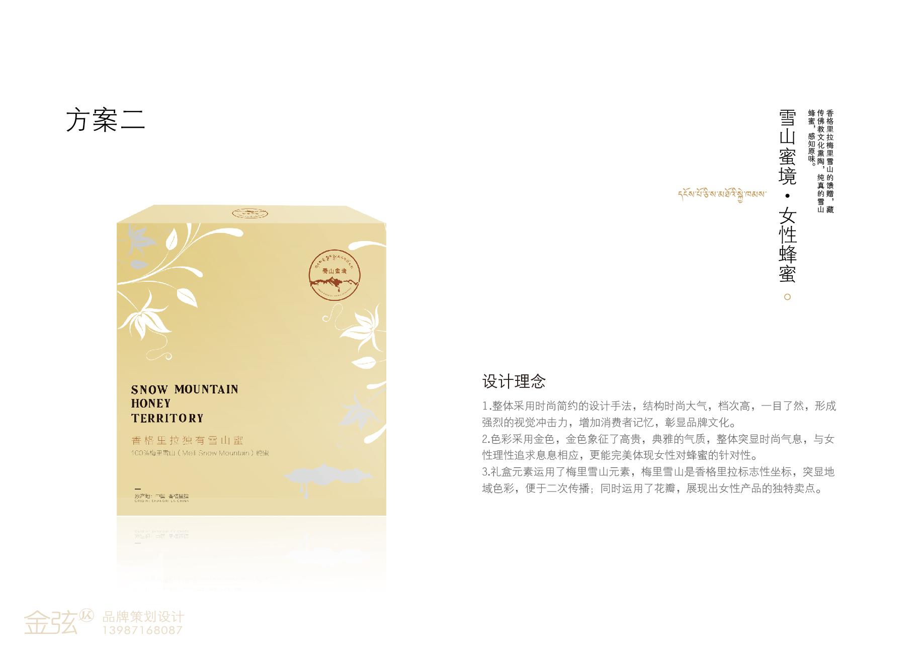 品吉 雪山蜜境女性蜂蜜包装展示 包装设计 客户资料  第3张