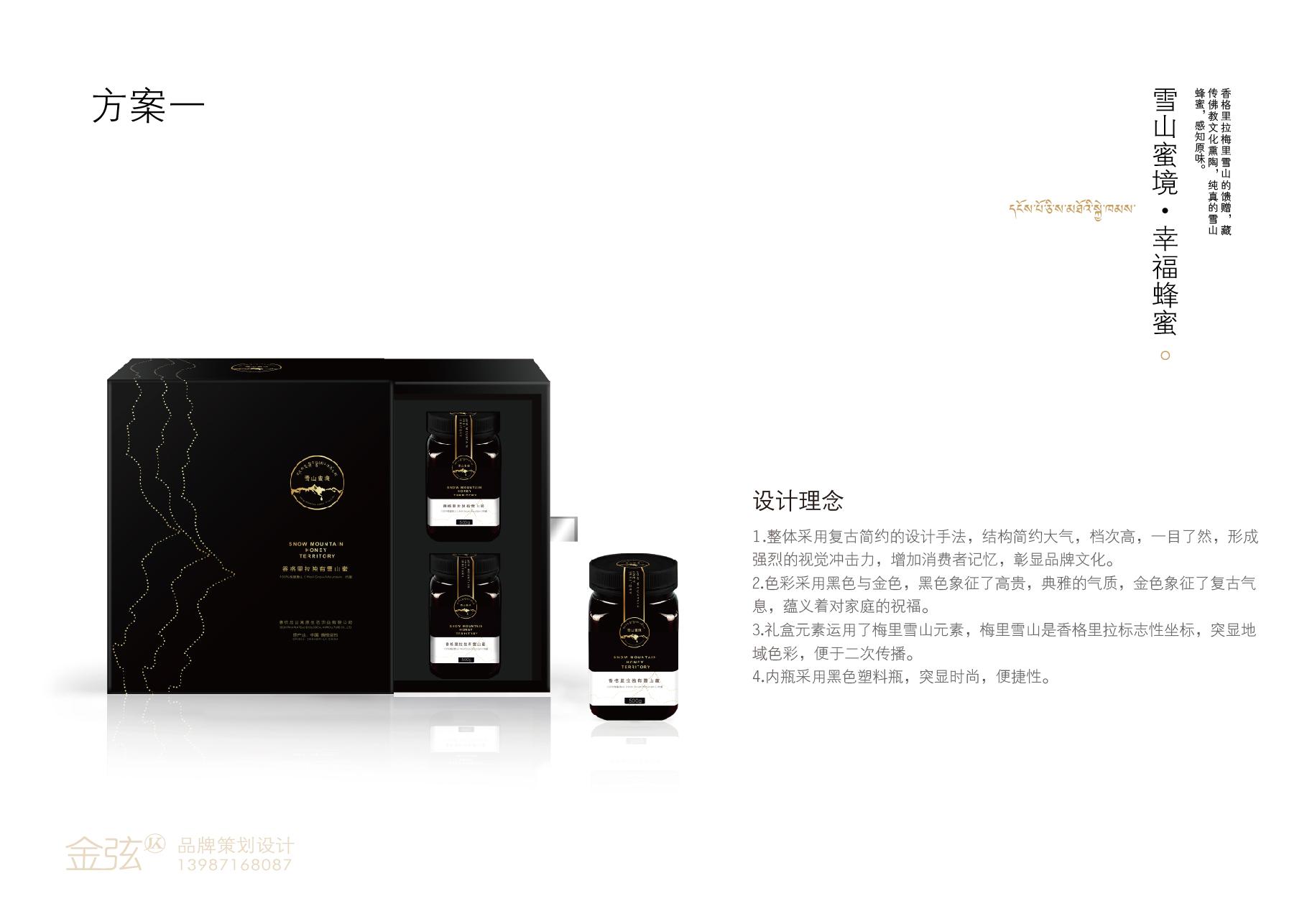 品吉 雪山蜜境幸福蜂蜜包装展示 包装设计 客户资料  第1张