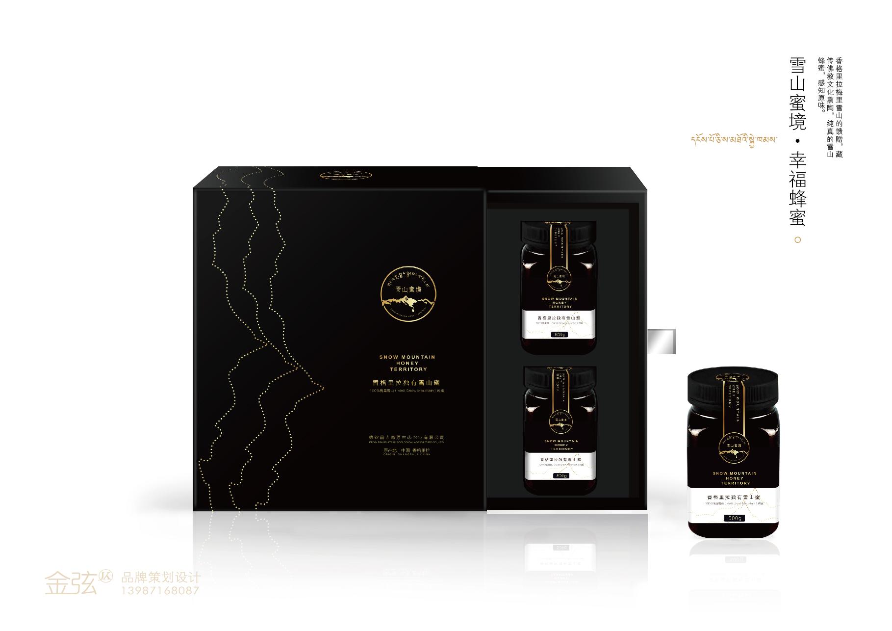 品吉 雪山蜜境幸福蜂蜜包装展示 包装设计 客户资料  第2张