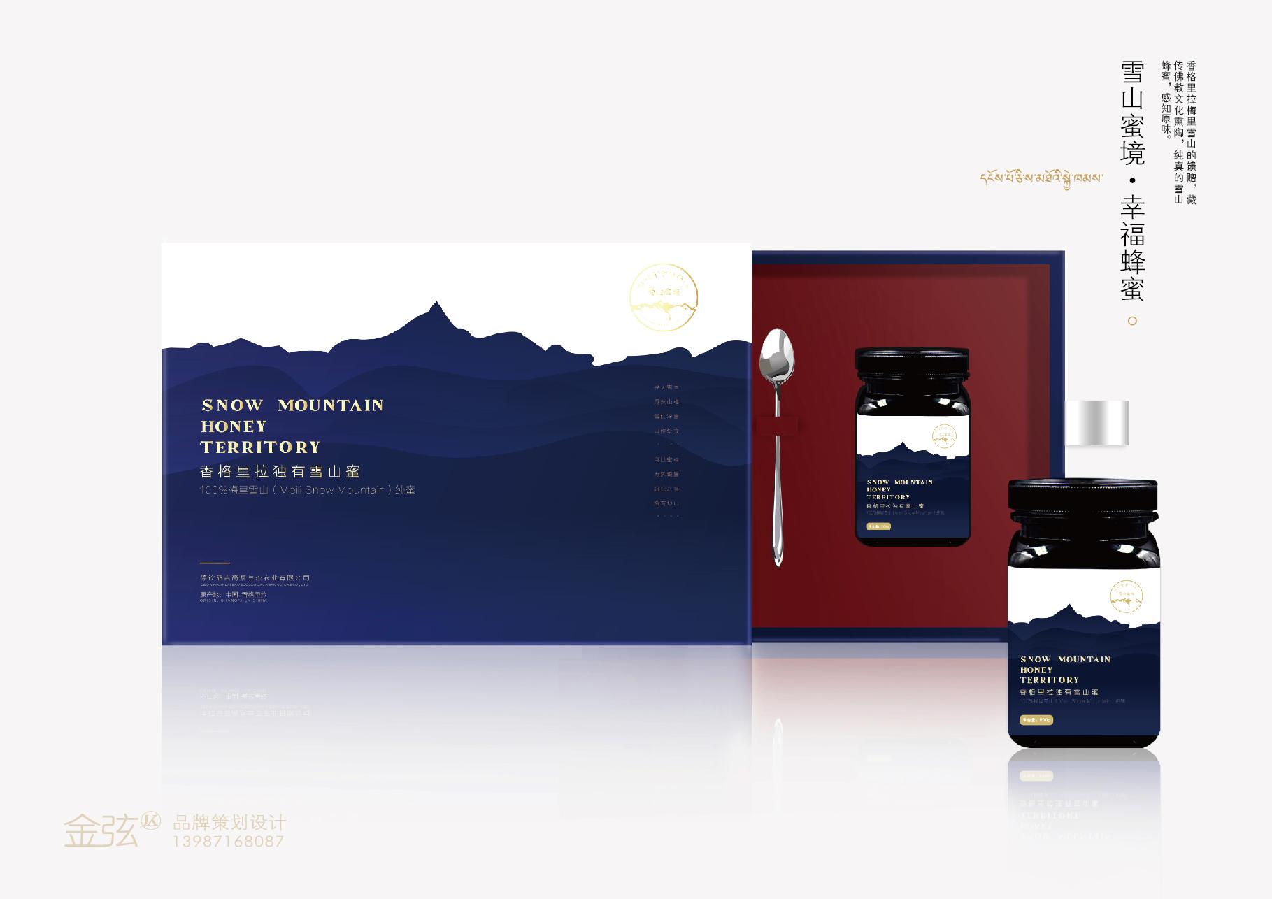 品吉 雪山蜜境幸福蜂蜜包装展示 包装设计 客户资料  第4张