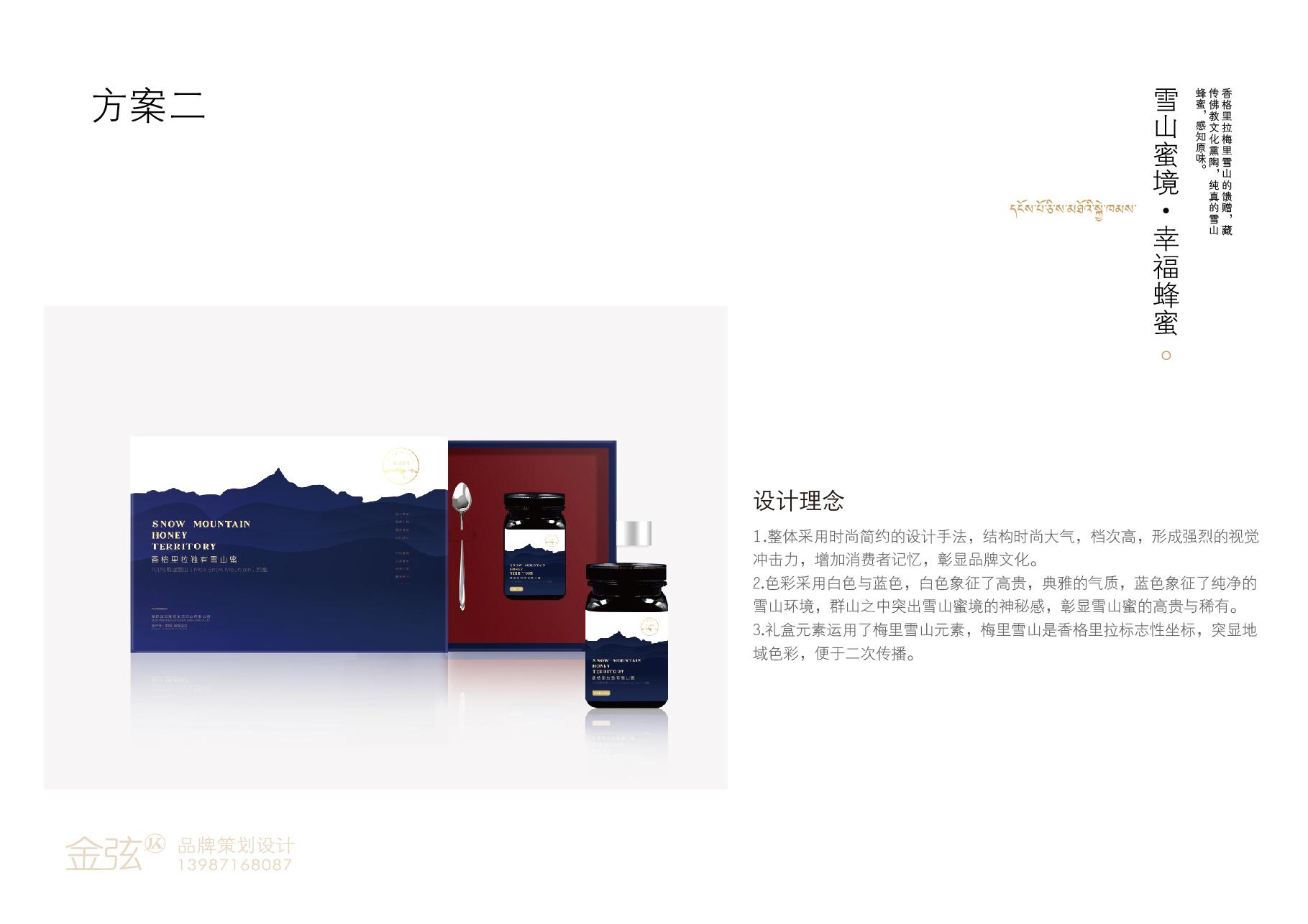 品吉 雪山蜜境幸福蜂蜜包装展示 包装设计 客户资料  第3张