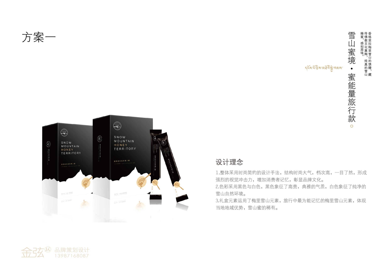 品吉 雪山蜜境蜜能量包装展示 包装设计 客户资料  第1张
