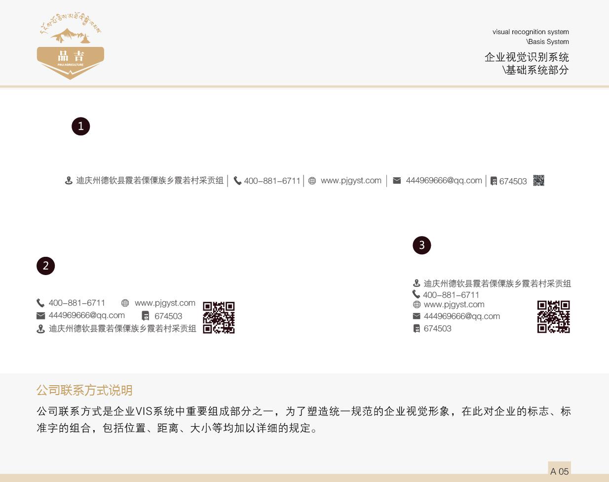 品吉农业VI 基础系统部分  客户资料  第6张