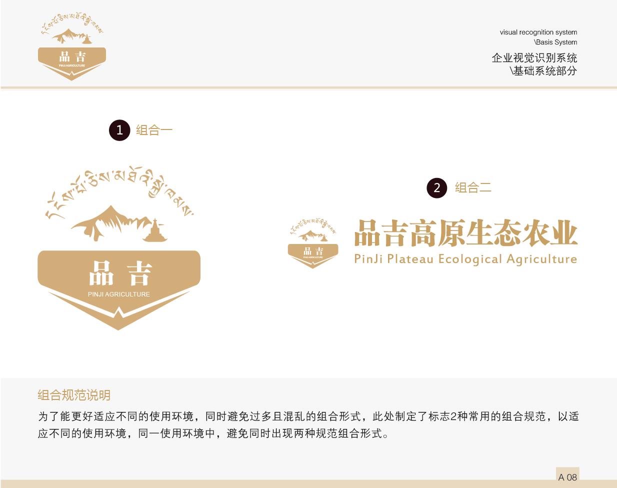 品吉农业VI 基础系统部分  客户资料  第9张