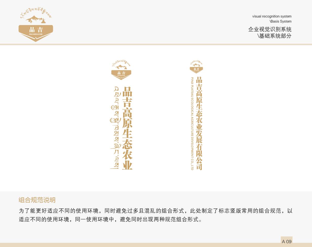 品吉农业VI 基础系统部分  客户资料  第10张